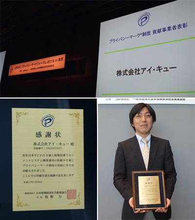 プライバシーマーク制度貢献事業者として表彰されました