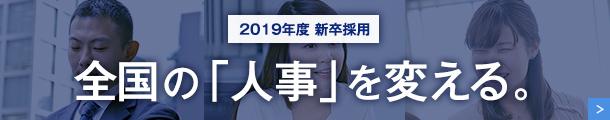 2019年度新卒採用サイト
