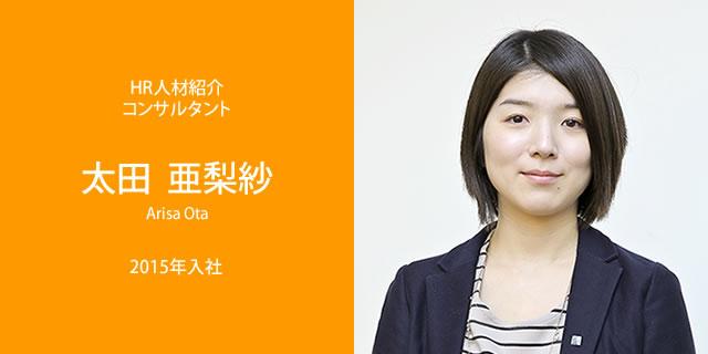 太田亜梨紗