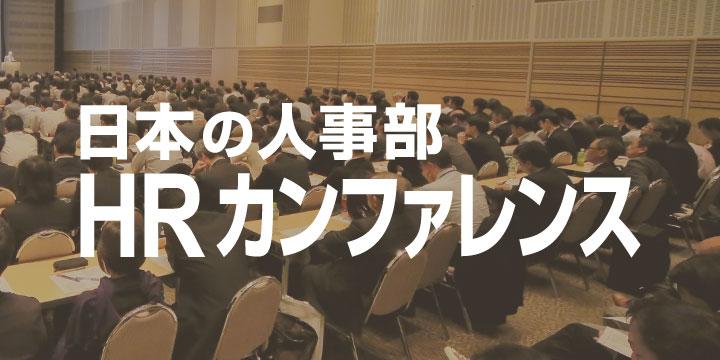 HRカンファレンス