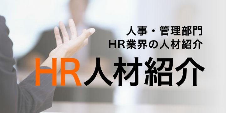 HR人材紹介