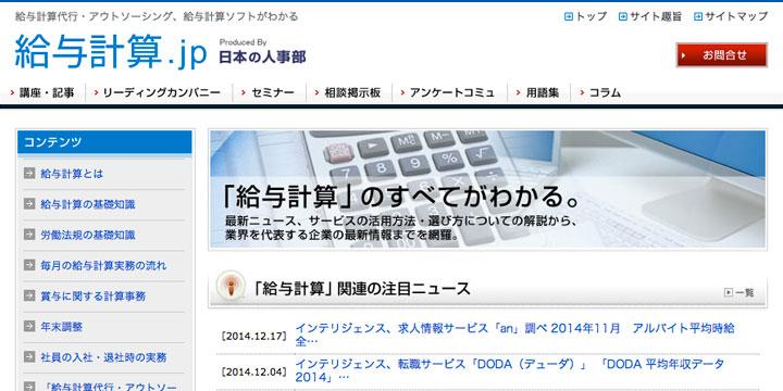 給与計算.jp