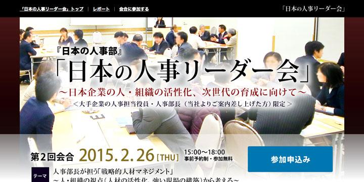 日本の人事リーダー会