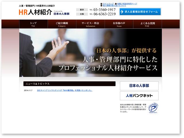 HR人材紹介サイトイメージ