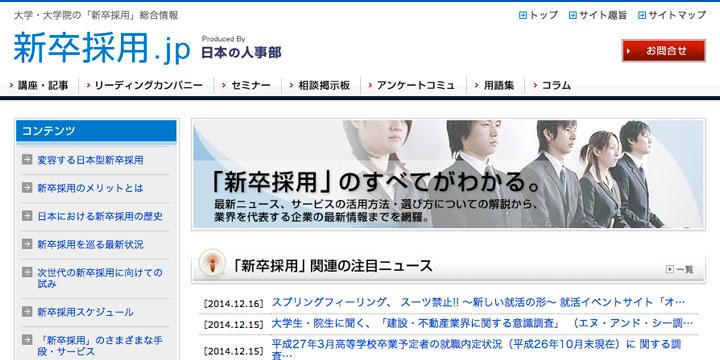 新卒採用.jp