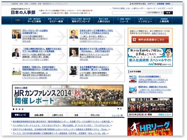 日本の人事部サイトイメージ